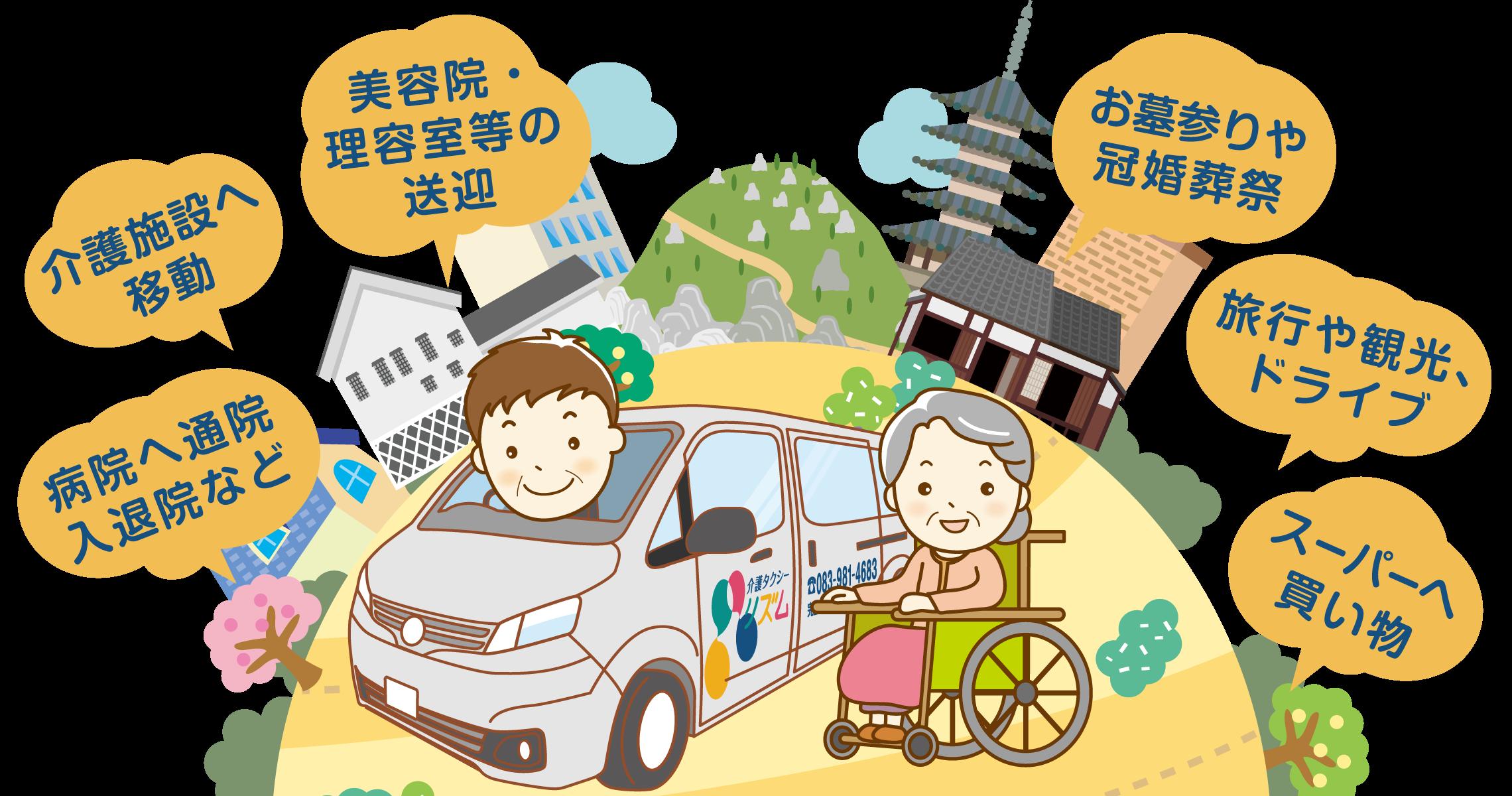 山口県山口市の介護タクシー、福祉タクシーなら「介護タクシーリズム」